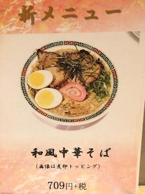 肉そば麺達和風中華そばのメニュー
