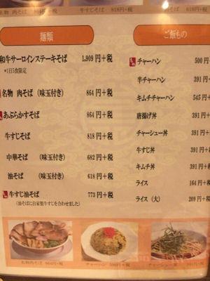 肉そば麺達通常メニュー