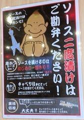 屋台居酒屋大阪満マル串揚げ定食