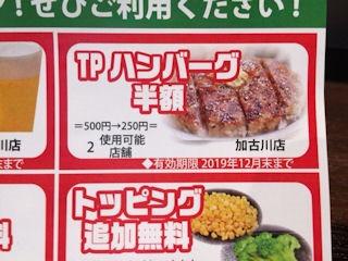いきなりステーキワイルドステーキTPハンバーグ半額券