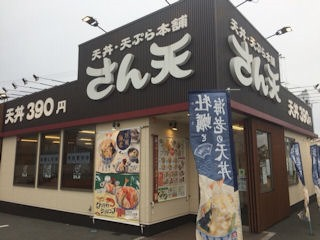 天丼・天ぷら本舗 さん天播磨町店
