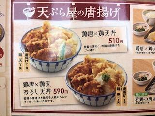 天丼・天ぷら本舗さん天鶏唐x鶏天丼のメニュー