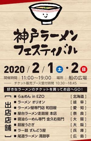 神戸ラーメンフェスティバルポスター
