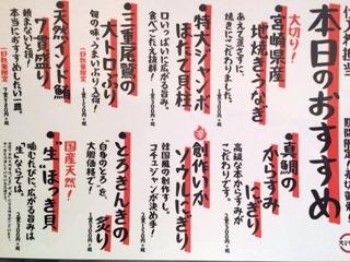 スシロー歳末100円まつり第一弾本日のおすすめメニュー