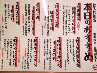 スシロー歳末100円まつり第二弾本日のおすすめメニュー