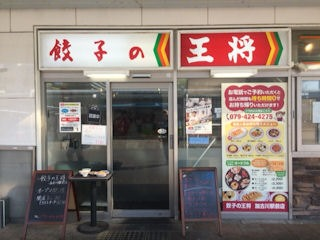 餃子の王将加古川店