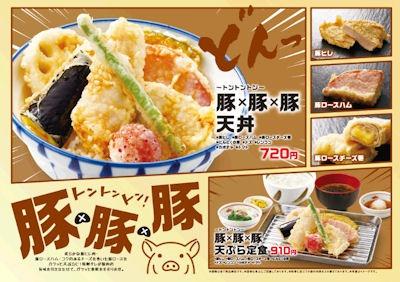 天丼・天ぷら本舗さん天豚×豚×豚天丼メニュー