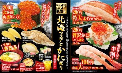 くら寿司北海フェアとかに祭りのメニュー