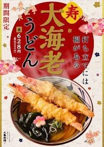 丸亀製麺寿大海老うどんのメニュー