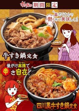 すき家牛すき鍋定食のメニュー