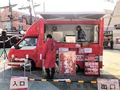 神戸ラーメンフェスティバルラー麺 ずんどう屋【兵庫】