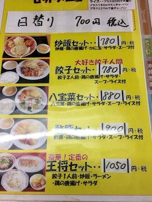 餃子の王将加古川店のメニュー