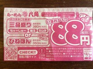 らーめん八角三品盛りorひねぽん88円サービス券
