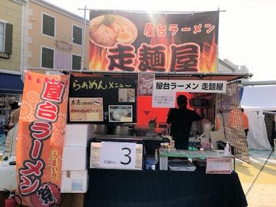 神戸ラーメンフェスティバル屋台ラーメン走麺屋 本店【奈良】