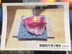 ダイエットしたくても秋姫路和牛炙り焼き