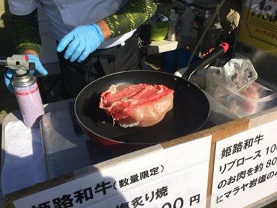ダイエットしたくても秋姫路和牛ヒマラヤ岩塩炙り焼き