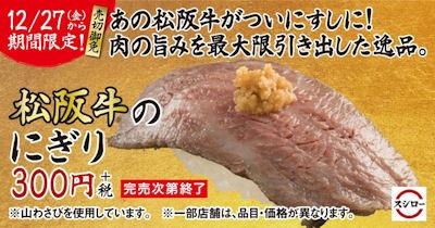 スシロー松阪牛のにぎりのメニュー