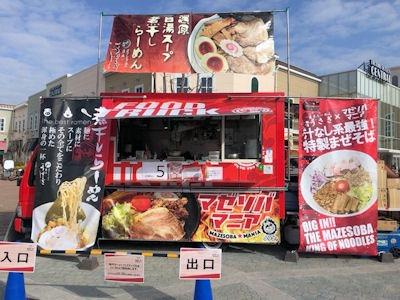 神戸ラーメンフェスティバル麺屋うさぎ【大阪】