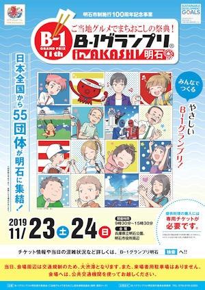2019B-1グランプリin明石ポスター