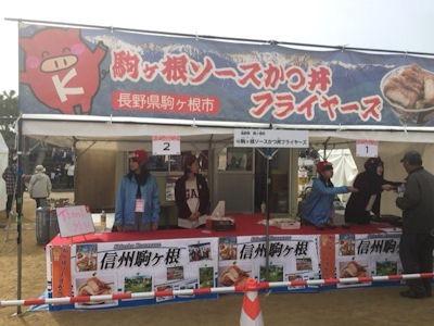 B-1グランプリin明石駒ヶ根ソースかつ丼