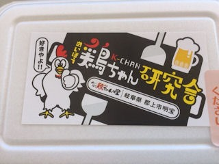 B-1グランプリin明石めいほう鶏ちゃん