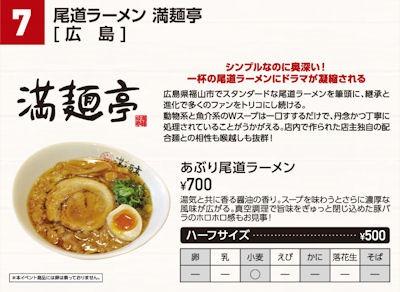 神戸ラーメンフェスティバルあぶり尾道ラーメン