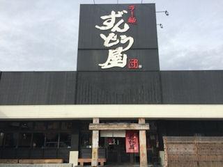 ラー麺ずんどう屋高砂店