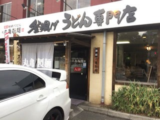 釜揚げうどん専門店丸亀製麺加古川店