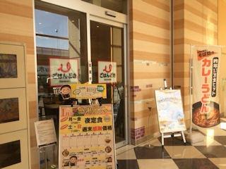 ごはんどき加古川店