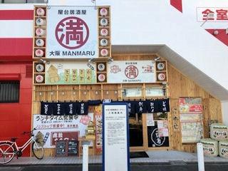 屋台居酒屋 大阪 満マル加古川店