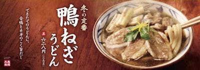 丸亀製麺鴨ねぎうどん茶めし(煮玉子)2