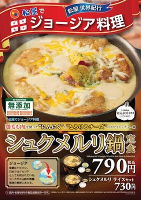 松屋シュクメルリ鍋定食のフェアメニュー