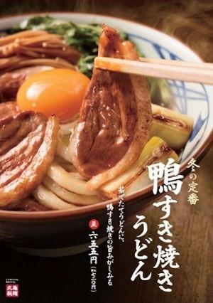 丸亀製麺鴨すき焼きうどんのメニュー