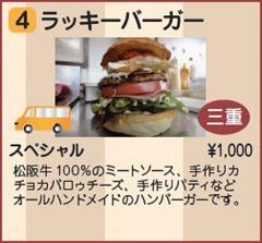 姫路バーガー博覧会2020ラッキーバーガースペシャル