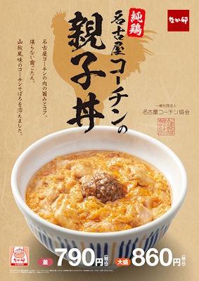 なか卯純鶏 名古屋コーチンの親子丼のメニュー