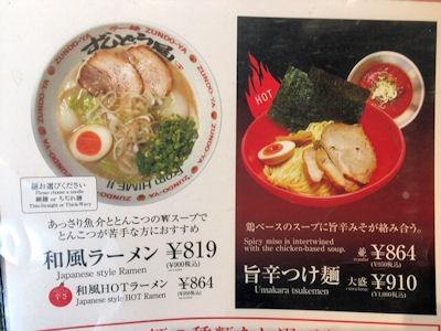 ラー麺ずんどう屋和風らーめんのメニュー