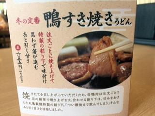 丸亀製麺鴨すき焼きうどんの商品説明