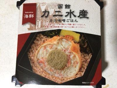 函館カニ水産カニ味噌ごはん