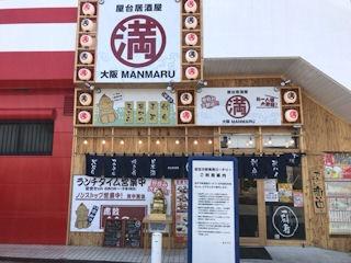 屋台居酒屋 大阪 満マル/加古川店