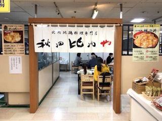 比内地鶏専門店秋田比内や特設茶屋