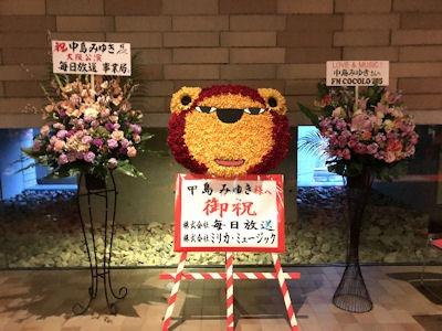 中島みゆき2020ラスト・ツアー結果オーライ御花