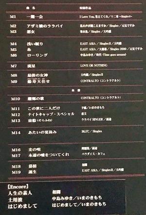 中島みゆき2020ラスト・ツアー結果オーライセットリスト