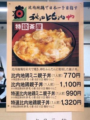 比内地鶏専門店秋田比内や特設茶屋のメニュー