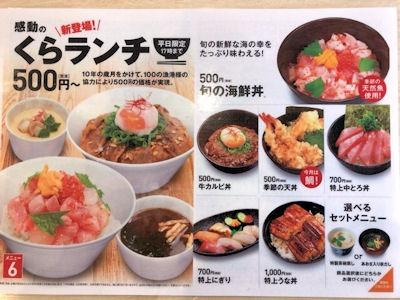 くら寿司くらランチのメニュー
