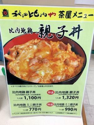 比内地鶏専門店秋田比内や特設茶屋親子丼のメニュー