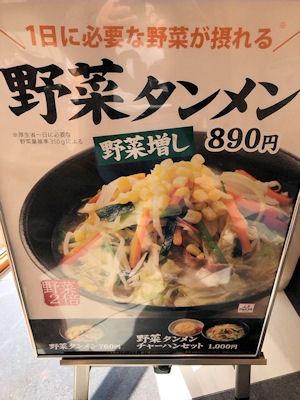 ごはんどき野菜タンメン野菜増しのメニュー