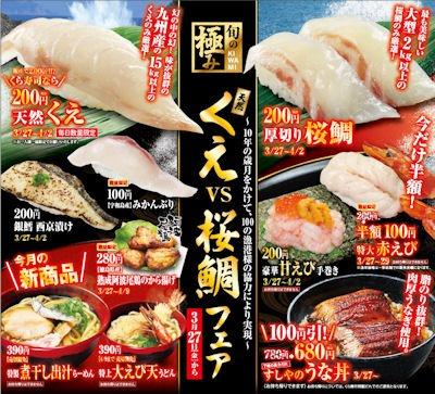くら寿司くえvs桜鯛フェアメニュー