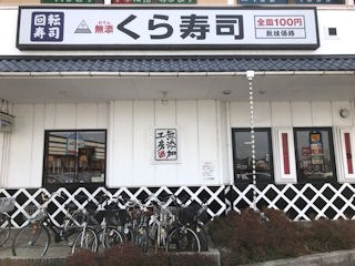 無添くら寿司/アイモール高砂店