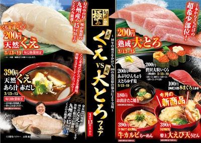 くら寿司天然くえvs熟成大とろフェアメニュー