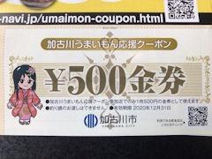 加古川うまいもん応援クーポン500円金券